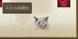 skill_reset.jpg