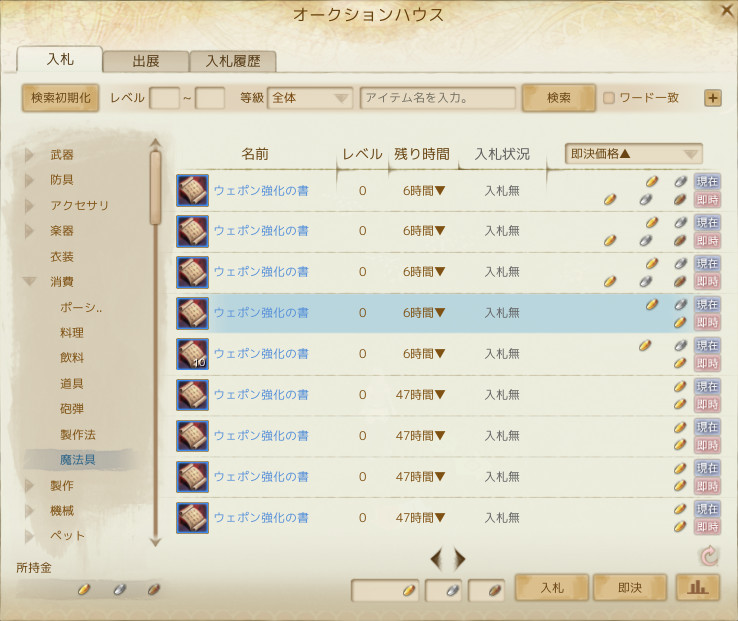 入札02.jpg