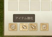 アイテム強化ボタン.png