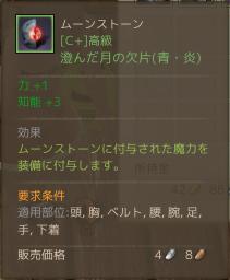 澄んだ月の欠片(青・炎).jpg