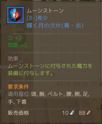 輝く月の欠片(青・炎).jpg