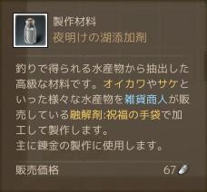 添加剤詳細.png