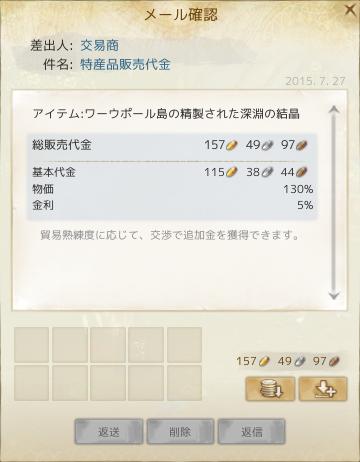 アビス130%メール.png