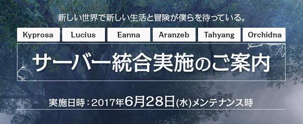 サーバー統合20170628.jpg